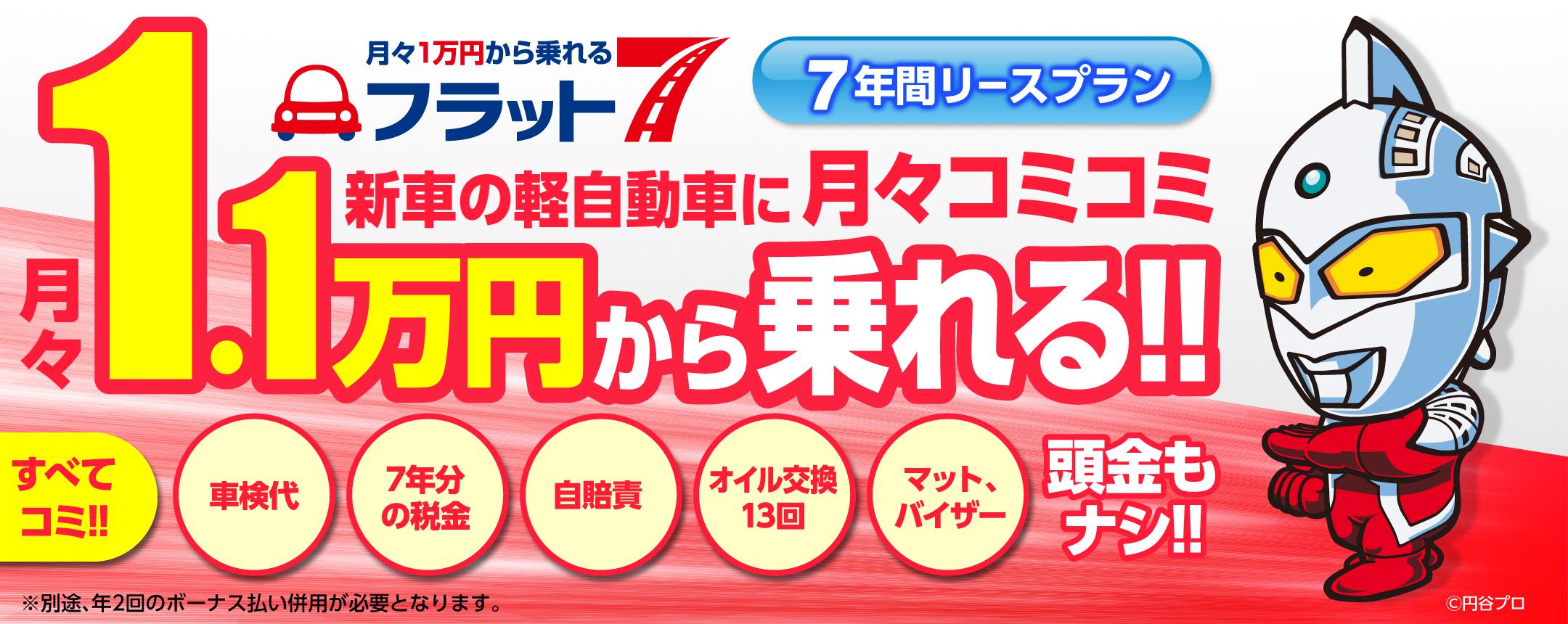 月々1万円から新車の軽自動車に乗れるフラット7|秦野インター